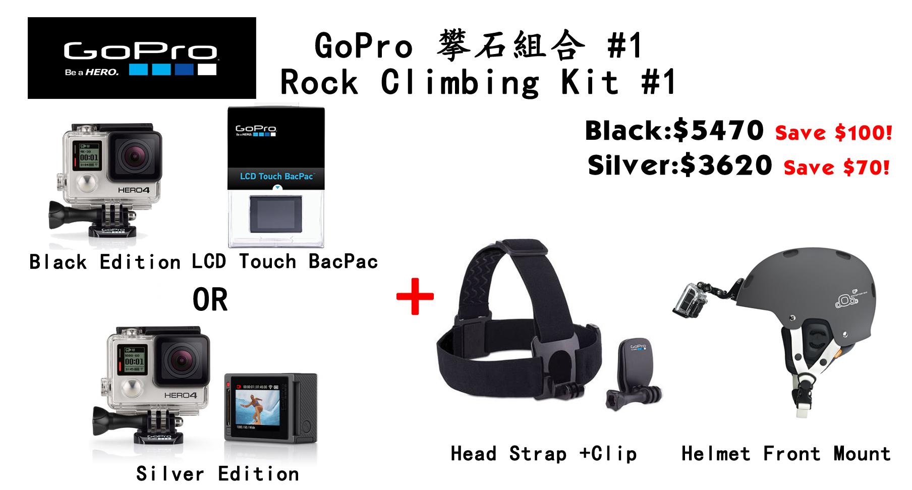 rock-climbing-kit-1.jpg